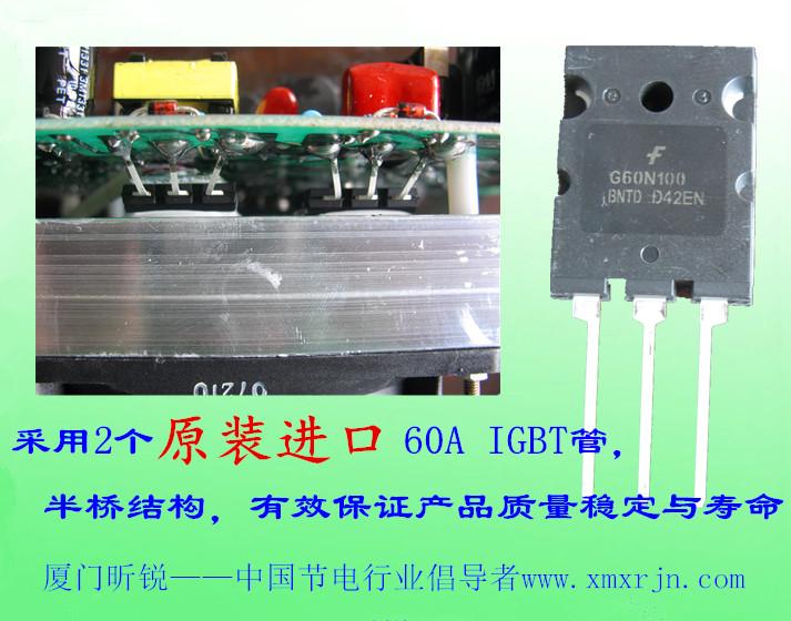 电磁加热节电设备