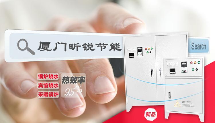 厦门丹信节能2019电磁加热器产品技术规格书与安装指导书